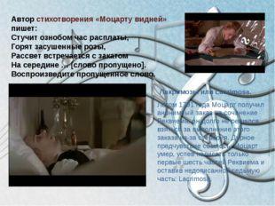 Автор стихотворения «Моцарту видней» пишет: Стучит ознобом час расплаты, Го