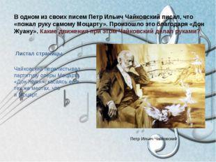 В одном из своих писем Петр Ильич Чайковский писал, что «пожал руку самомуМо