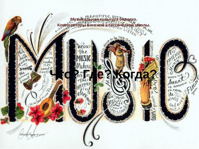 Что? Где? Когда? Музыкальная культура барокко. Композиторы Венской классическ...