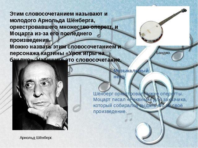 Этим словосочетанием называют и молодого Арнольда Шёнберга, оркестровавшего м...