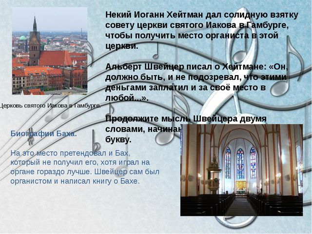 Некий Иоганн Хейтман дал солидную взятку совету церкви святого Иакова в Гамбу...
