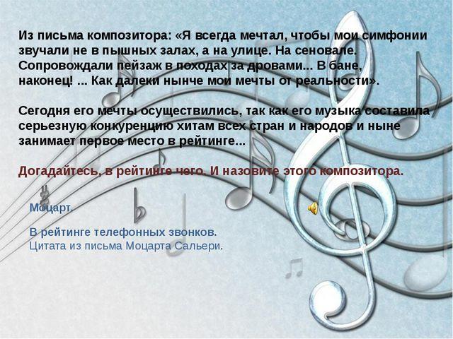 Из письма композитора: «Я всегда мечтал, чтобы мои симфонии звучали не в пышн...