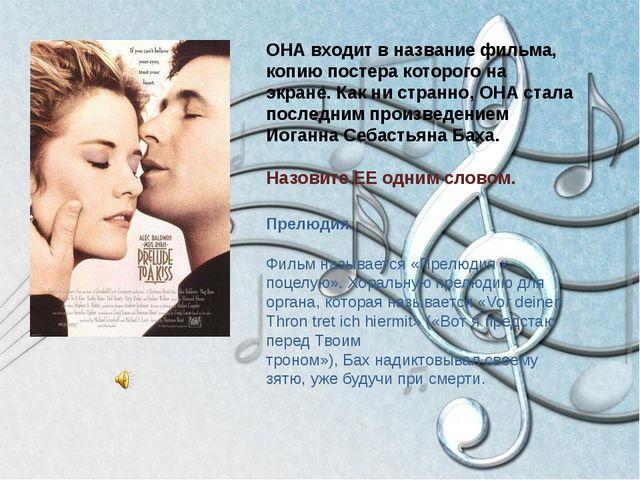 ОНА входит в название фильма, копию постера которого на экране. Как ни странн...
