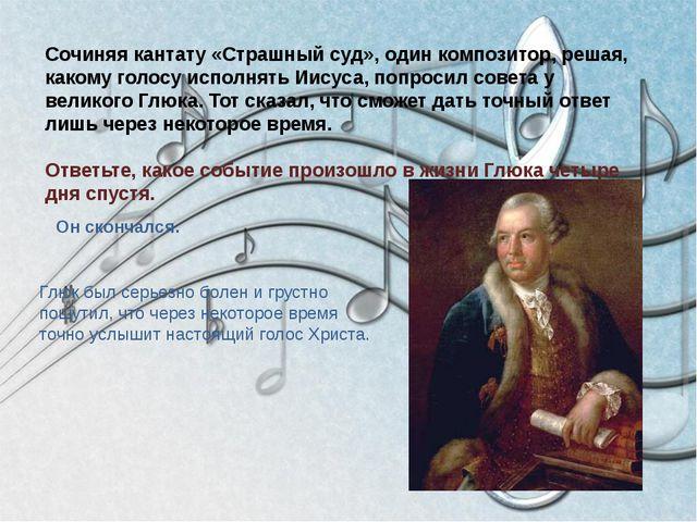 Сочиняя кантату «Страшный суд», один композитор, решая, какому голосу исполня...