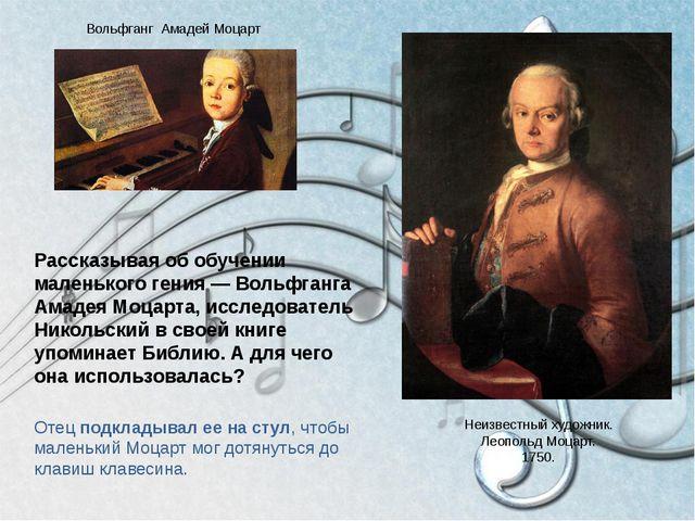 Рассказывая об обучении маленького гения — Вольфганга Амадея Моцарта, исследо...