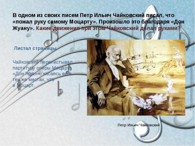 В одном из своих писем Петр Ильич Чайковский писал, что «пожал руку самомуМо...