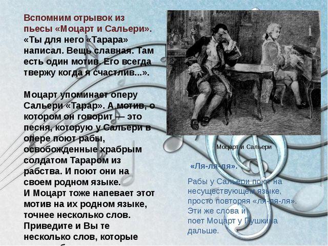 Вспомним отрывок из пьесы «Моцарти Сальери». «Ты для него «Тарара» написал....