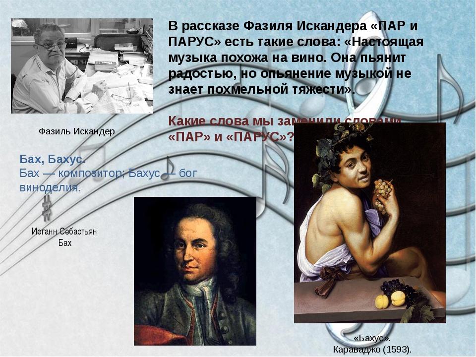 В рассказе Фазиля Искандера «ПАР и ПАРУС» есть такие слова: «Настоящая музыка...