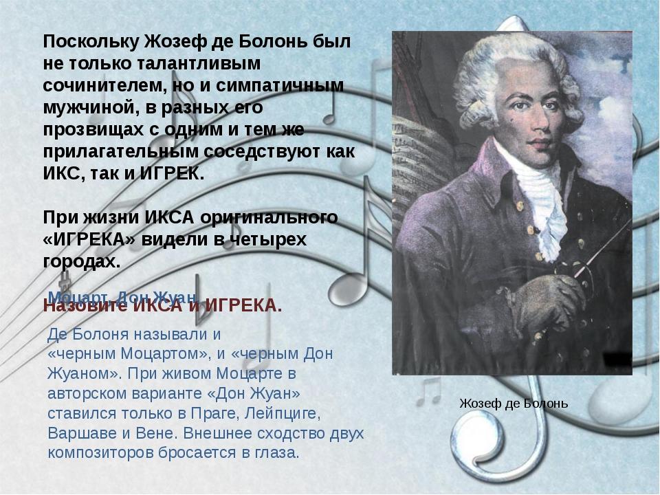 Поскольку Жозеф де Болонь был не только талантливым сочинителем, но и симпати...