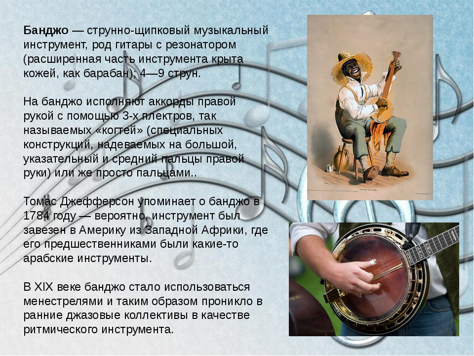 Банджо — струнно-щипковый музыкальный инструмент, род гитары с резонатором (...