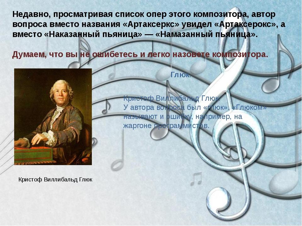 Недавно, просматривая список опер этого композитора, автор вопроса вместо наз...