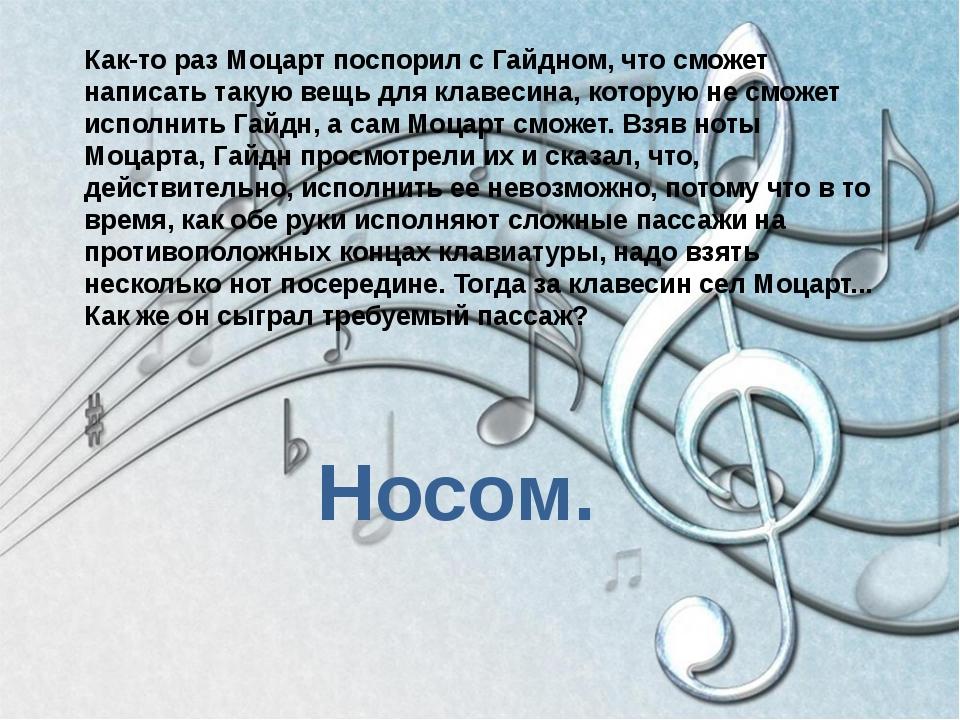 Как-то раз Моцарт поспорил сГайдном, что сможет написать такую вещь для клав...