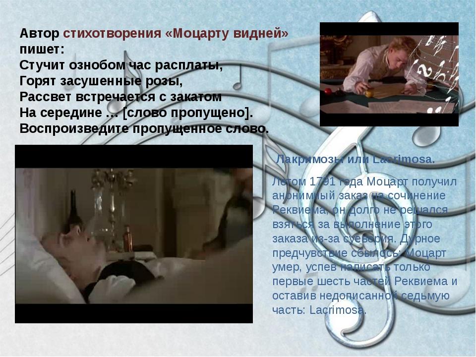 Автор стихотворения «Моцарту видней» пишет: Стучит ознобом час расплаты, Го...