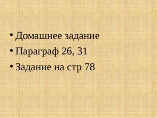 Домашнее задание Параграф 26, 31 Задание на стр 78