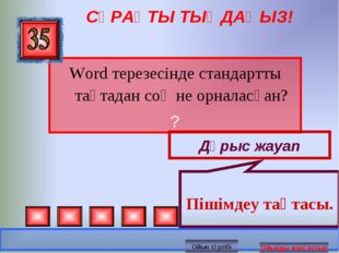 СҰРАҚТЫ ТЫҢДАҢЫЗ! Word терезесінде стандартты тақтадан соң не орналасқан? ? Д