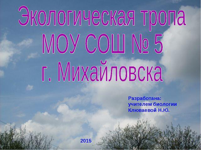 Разработана: учителем биологии Клюваевой Н.Ю. 2015