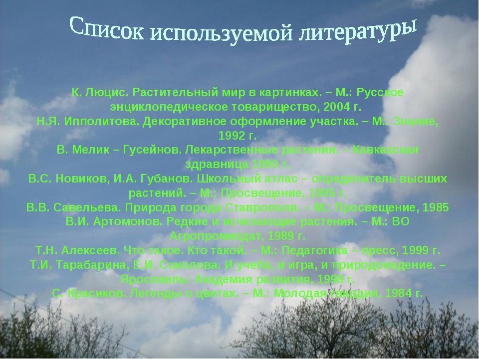К. Люцис. Растительный мир в картинках. – М.: Русское энциклопедическое товар...
