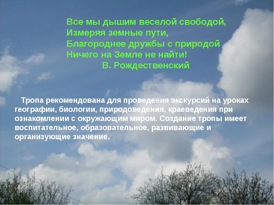 Все мы дышим веселой свободой, Измеряя земные пути, Благороднее дружбы с прир...