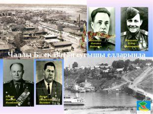 Чаллы Бөек Ватан сугышы елларында Маннанов Илдар Маннанович Якупов Калимулла