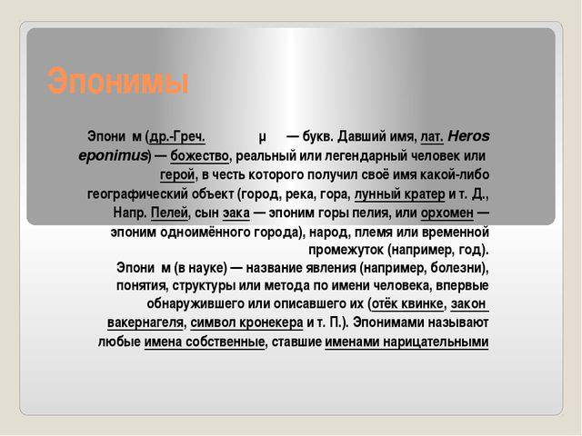Эпонимы Эпони́м (др.-Греч. ἐπώνῠμος— букв. Давший имя, лат.Heros eponimus)...