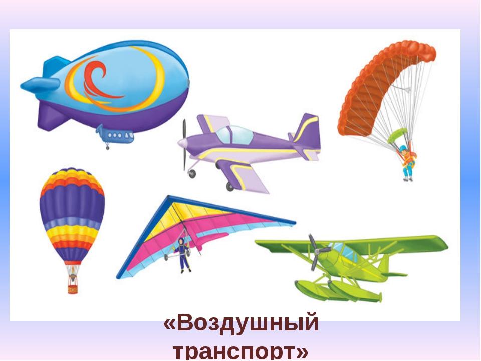 «Воздушный транспорт» «Воздушный транспорт»