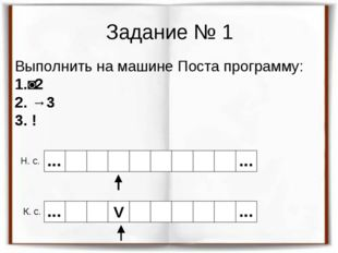 Задание № 1 Выполнить на машине Поста программу: 1.˅2 2. →3 3. ! Н. с. К. с.