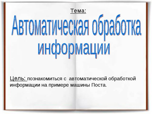 Тема: Цель: познакомиться с автоматической обработкой информации на примере м...