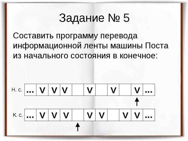 Задание № 5 Составить программу перевода информационной ленты машины Поста из...