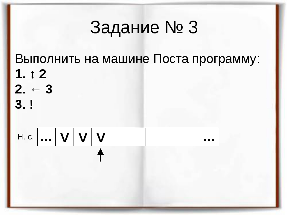 Задание № 3 Выполнить на машине Поста программу: 1. ↕ 2 2. ← 3 3. ! Н. с. V V...