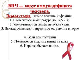 ВИЧ — вирус иммунодефицита человека. Первая стадия – немое течение инфекции.