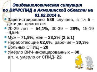 Эпидемиологическая ситуация по ВИЧ/СПИД в Акмолинской области на 01.02.2014 г