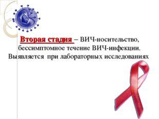 Вторая стадия – ВИЧ-носительство, бессимптомное течение ВИЧ-инфекции. Выявляе