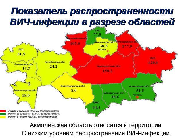 Показатель распространенности ВИЧ-инфекции в разрезе областей Акмолинская обл...