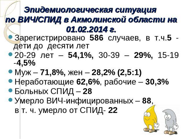 Эпидемиологическая ситуация по ВИЧ/СПИД в Акмолинской области на 01.02.2014 г...