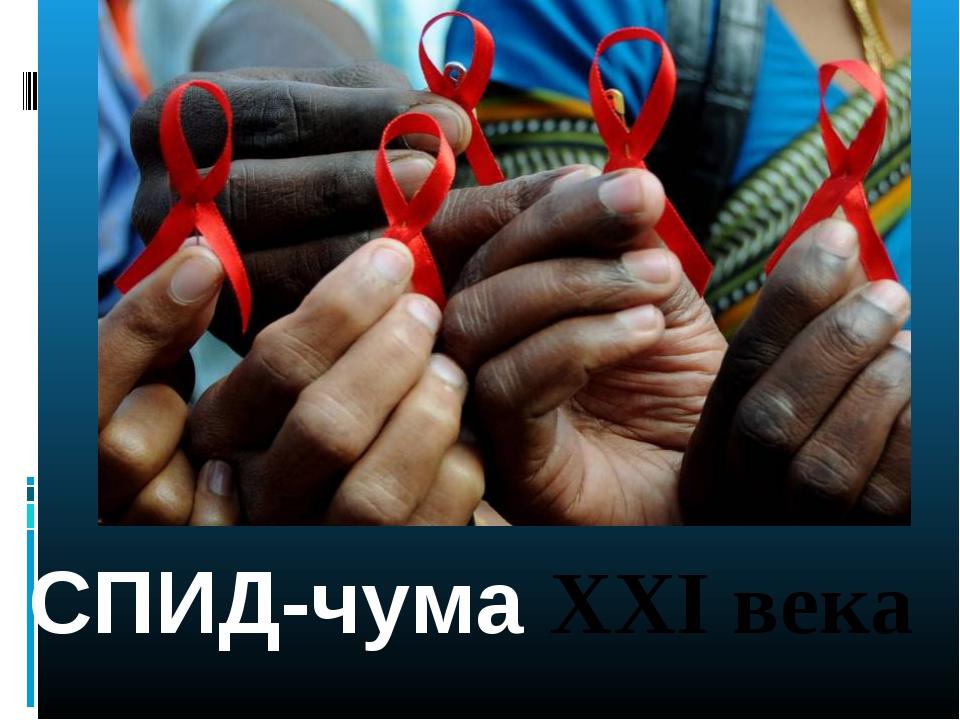 СПИД-чума ХХI века