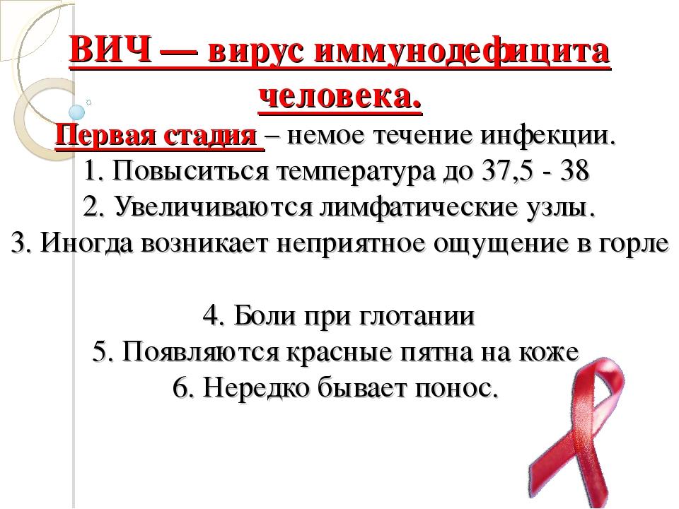 ВИЧ — вирус иммунодефицита человека. Первая стадия – немое течение инфекции....