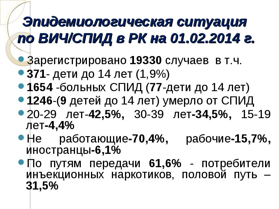 Эпидемиологическая ситуация по ВИЧ/СПИД в РК на 01.02.2014 г. Зарегистрирован...
