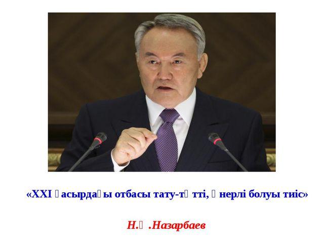 «ХХІ ғасырдағы отбасы тату-тәтті, өнерлі болуы тиіс» Н.Ә.Назарбаев