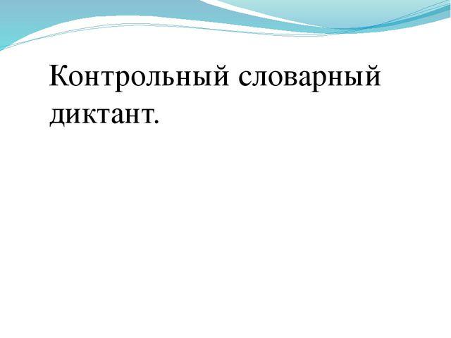 Контрольный словарный диктант.