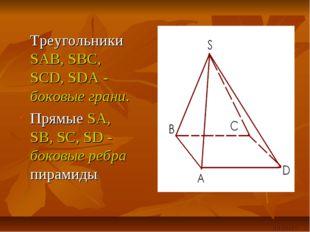 Треугольники SAB, SBC, SCD, SDA - боковые грани. Прямые SA, SB, SC, SD - боко