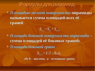 Формулы для пирамид Площадью полной поверхности пирамиды называется сумма пло