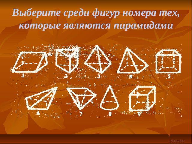 Выберите среди фигур номера тех, которые являются пирамидами 10 класс