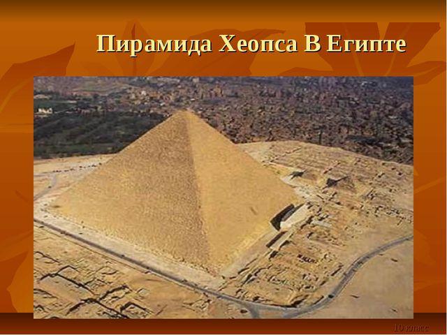 Пирамида Хеопса В Египте 10 класс