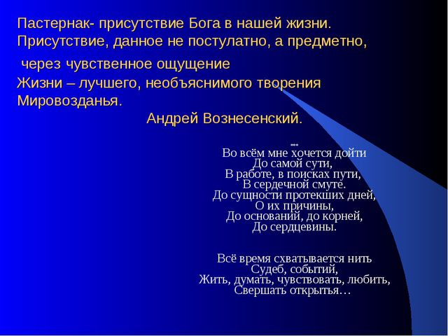 Пастернак- присутствие Бога в нашей жизни. Присутствие, данное не постулатно...