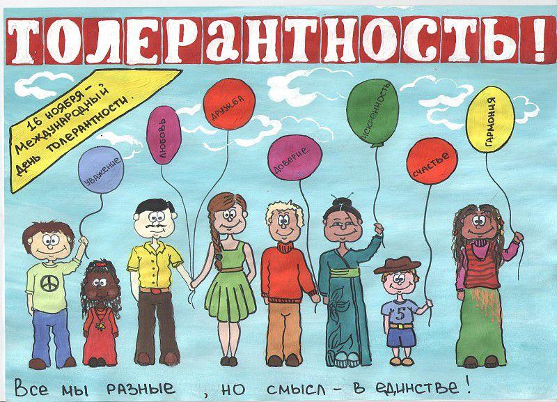 http://steshka.ru/wp-content/uploads/2015/03/emblema_tolerantnosti_kartinki_3.jpg
