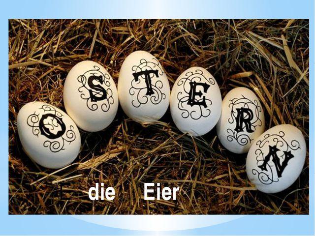 E die Eier
