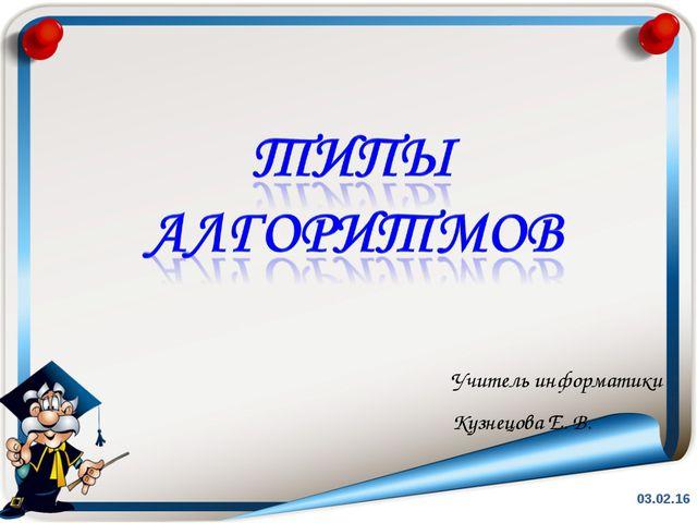 * Учитель информатики Кузнецова Е. В.