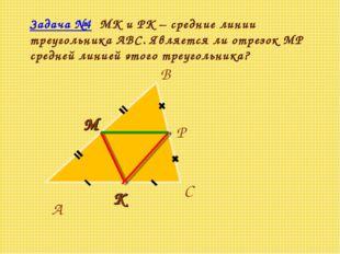 Задача №4 MK и PK – средние линии треугольника АВС. Является ли отрезок МР ср