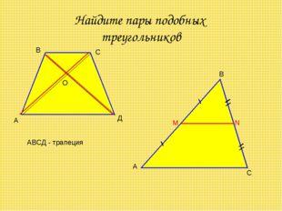 Найдите пары подобных треугольников