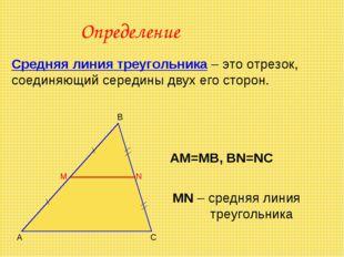 Определение AM=MB, BN=NC MN – средняя линия треугольника Средняя линия треуго